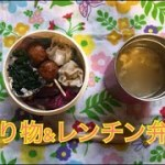 【お弁当】煮物で炒飯弁当‼︎ (高校生娘用)
