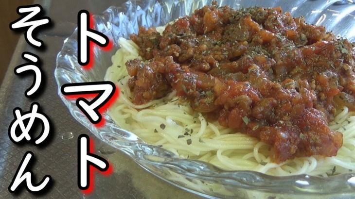 【簡単調理】トマトそうめんの作り方