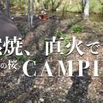 焚き火で料理 白樺高原 ソロキャンプ