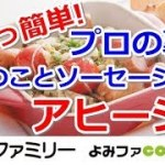 【料理動画】プロが教える簡単レシピ『キノコとソーセージのアヒージョ』【よみファクッキング】
