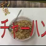 辣醬を使った簡単料理!チャーハン編