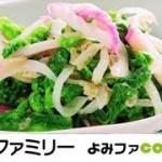 【料理動画】足立敦子の簡単おかずレシピ『菜の花とカマボコのわさび和え』【よみファクッキング】