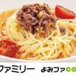 【料理動画】プロの簡単夕食レシピ『豆乳で濃厚冷やし担担麺』【よみファクッキング】