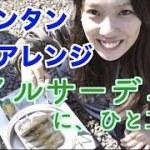 キャンプおつまみにおすすめの缶詰アレンジ【キャンプ料理】