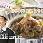 【料理動画】プロが教えるレシピ『甘辛牛肉 和風 冷やしつけ蕎麦』【よみファクッキング】