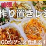 【料理】作り置きレシピ♡常備菜やお弁当のおかずに!100均で買ったキッチングッズ使ってみた!