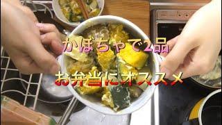 【料理】かぼちゃで2品料理を作る 朝ごはん、お弁当にもう1品