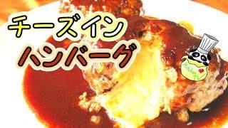 チーズインハンバーグ 簡単&人気レシピ Cheese Stuffed Hamburger Recipe【パンダワンタン】