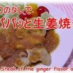 【簡単料理】これさえあれば3分でできる節約簡単レシピ豚の生姜焼きHow to make Ginger saute of the pork
