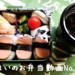 お弁当動画No.4