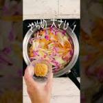 【ハル北海道簡単美味しいレシピ】いつもの料理に「ピッ」とするだけでOK!お出汁で「ピッ」