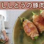 【簡単レシピ】ししとうの豚肉巻き【沙季の料理教室】mielTV