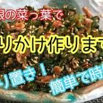 【料理動画】大根の菜っ葉でふりかけ作ります! 作り置き!簡単で時短!