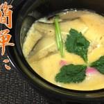 レンジで簡単!茶碗蒸しの作り方【おもてなしにもぴったり】