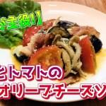 【料理】茄子とトマトのオリーブチーズソテー【簡単】