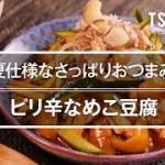 【簡単おつまみ】ピリ辛なめこ豆腐の作り方