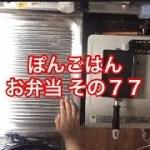 【お弁当】 その77  ただ作るだけ 【一人暮らし】