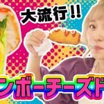 【大流行!!】レインボーチーズドック作って食べてみた♡【簡単レシピ】