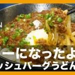 【簡単レシピ】カレーになったよ『クラッシュバーグうどん』の作り方【男飯】