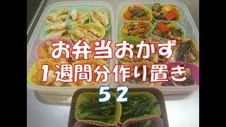 お弁当おかず 1週間分作り置き 52 【自家製冷食】