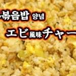 새우 볶음밥 양념 보크라이스 エビチャーハンボークライス 韓国食品 簡単料理 한국식품 간단요리 BOC RICE