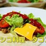 メキシコ料理 タコス作ってみた!うますぎ絶品 レシピ動画 料理動画 トルティーヤ