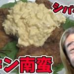 チキン南蛮を作って食う!【男の料理シリーズ】