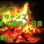【初キャンプで初ソロキャンプ】焚火料理 巾着田