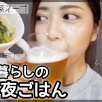 【簡単】冷蔵庫にあるもので野菜スープを大量生産!!!【一人暮らし】