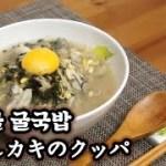 콩나물 굴국밥 もやし牡蠣のクッパ 韓国食品 簡単料理 한국식품 간단요리 자취야식  bean sprouts soup with oyster