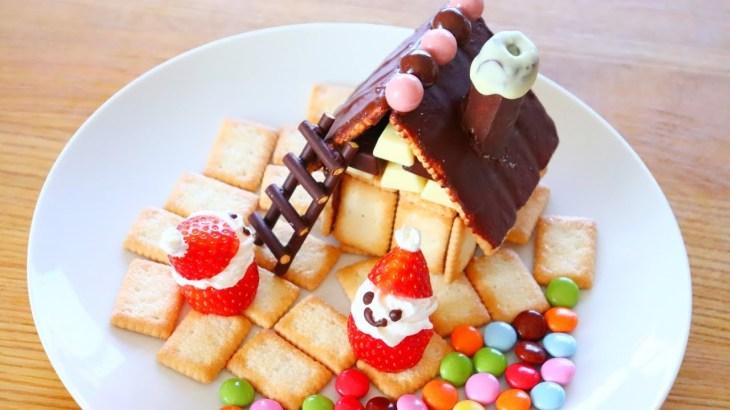 【クリスマス料理】市販のお菓子で簡単に「おかしの家」を作る いちごのサンタさんもいるよ(レシピ)|姫ごはん