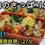 【お弁当】豚肉のさっぱり炒め 海老チリ だし醤油の唐揚げ ほうれん草のごま和え 卵焼き ウインナー