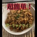 【簡単ガーリックライス】初の料理動画となっております。