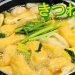 【男の自炊】 きつね鍋を作って喰う! 【リクエスト】一人暮らしを応援します!