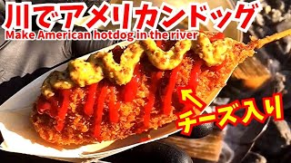 【HotDog】川での簡単アメリカンドッグの作り方!アウトドア料理・キャンプ飯/핫도그【音フェチ/ASMR】