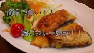 【簡単料理】☆鯖のカレー焼き☆フライパンで簡単に!