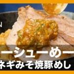 【簡単レシピ】チャーシューめーし『炊飯ネギみそ焼豚めし』の作り方【男飯】