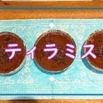 【料理動画#30】簡単濃厚ティラミス! お店の味?!作りやすい・覚えやすい分量ココット5個分です(^-^)バレンタインにもまだ間に合う!