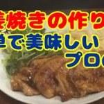 生姜焼きの作り方!簡単で美味しいプロの味、基本を守れば失敗しない人気のレシピ!  How to make ginger roast!