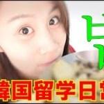 【韓国留学生】お家で超簡単すぎる料理?作ってみるだけの動画【먹방】 希梨衣 TomoKelly