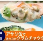 【料理・レシピ】血液さらさら食材のアサリ缶レシピ!簡単クラムチャウダーで肝機能も促進♬