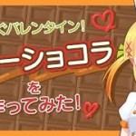 【お料理動画】ガトーショコラを焼いてみませんか?✨