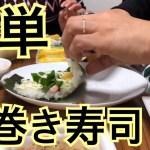 家族で作る巻き寿司 簡単料理