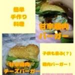 [ 料理 ] 甘辛鶏肉バーガー [ 簡単 ]