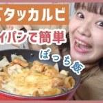 【簡単料理/自炊】フライパンでチーズタッカルビを作って食べる【一人暮らし】