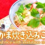 【簡単料理】カニカマ炊き込みご飯の作り方レシピ