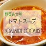 【料理動画】簡単!野菜と大豆のトマトスープ