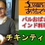 【パルおばさんのインド料理教室】簡単!チキンティッカの作り方