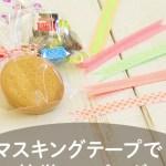 【料理の豆知識】マスキングテープで!簡単ラッピング