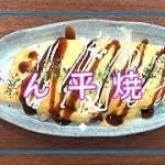 【料理動画#23】白菜使い切りレシピ!白菜のとん平焼き 家計に優しいお手軽メニュー 今日の夕飯の一品に(^-^)